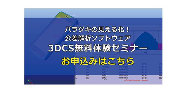 3DCS 無料体験セミナー