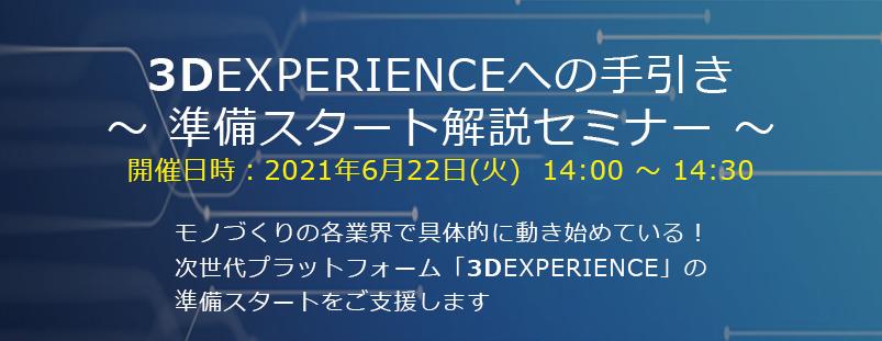 3DEXPERIENCEセミナー